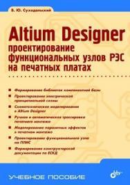 Altium Designer: проектирование функциональных узлов РЭС на печатных платах ISBN 978-5-9775-0542-0