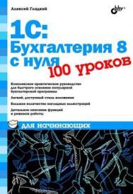 1С: Бухгалтерия 8 с нуля. 100 уроков для начинающих ISBN 978-5-9775-0553-6