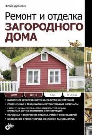 Ремонт и отделка загородного дома ISBN 978-5-9775-0566-6