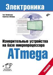 Измерительные устройства на базе микропроцессора ATmega ISBN 978-5-9775-0572-7