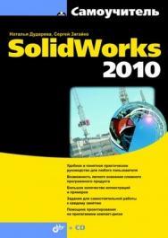 Самоучитель SolidWorks 2010 ISBN 978-5-9775-0612-0