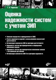 Оценка надёжности систем с учётом ЗИП ISBN 978-5-9775-0634-2