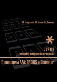 Протоколы ААА: RADIUS и Diameter. Серия «Телекоммуникационные протоколы». Книга 9 ISBN 978-5-9775-3052-1