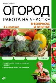 Огород. Работа на участке в вопросах и ответах. 4-е издание ISBN 978-5-9775-0674-8