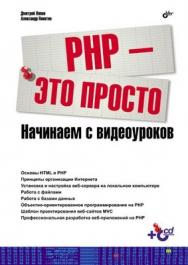 PHP - это просто. Начинаем с видеоуроков ISBN 978-5-9775-0678-6