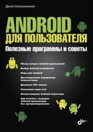 Android для пользователя. Полезные программы и советы ISBN 978-5-9775-0680-9