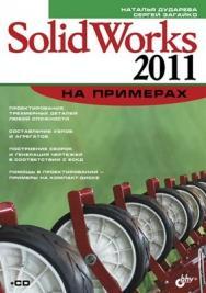 SolidWorks 2011 на примерах ISBN 978-5-9775-0690-8