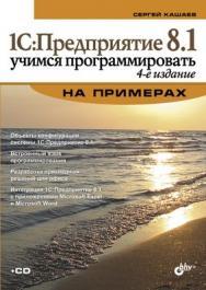 1С:Предприятие 8.1. Учимся программировать на примерах, 4 изд. ISBN 978-5-9775-0701-1