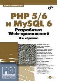 PHP 5/6 и MySQL 6. Разработка Web-приложений. 3 изд. ISBN 978-5-9775-0704-2