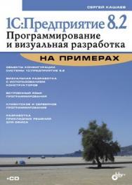 1С:Предприятие 8.2. Программирование и визуальная разработка на примерах ISBN 978-5-9775-0722-6