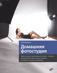 Домашняя фотостудия ISBN 978-5-9775-0761-5