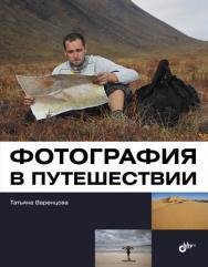 Фотография в путешествии ISBN 978-5-9775-0803-2