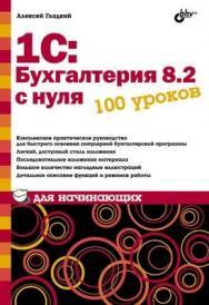 1С: Бухгалтерия 8.2 с нуля. 100 уроков для начинающих ISBN 978-5-9775-0837-7