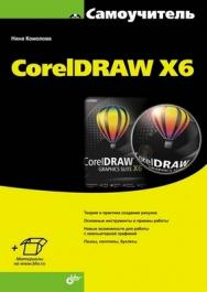 Самоучитель CorelDRAW X6 ISBN 978-5-9775-0843-8