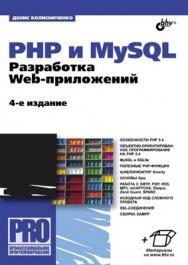 PHP и MySQL. Разработка Web-приложений. 4 изд. ISBN 978-5-9775-0876-6