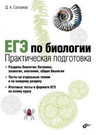 ЕГЭ по биологии. Практическая подготовка ISBN 978-5-9775-0904-6