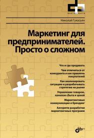 Маркетинг для предпринимателей. Просто о сложном ISBN 978-5-9775-0922-0