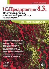 1С:Предприятие 8.3. Программирование и визуальная разработка на примерах ISBN 978-5-9775-2806-1