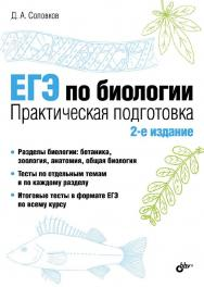 ЕГЭ по биологии. Практическая подготовка ISBN 978-5-9775-3301-0