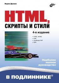 HTML, скрипты и стили. — 4-е изд., перераб. и доп. ISBN 978-5-9775-3317-1