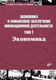 Экономика и финансовое обеспечение инновационной деятельности. Том 1. Экономика ISBN 978-5-9775-3335-5