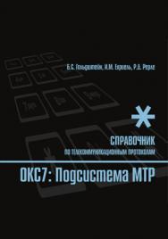 Стек протоколов ОКС7. Подсистема MTR. Справочник ISBN 978-5-9775-3385-0