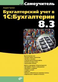 Бухгалтерский учет в 1С:Бухгалтерии 8.3. Самоучитель ISBN 978-5-9775-3498-7