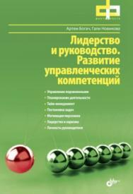 Лидерство и руководство. Развитие управленческих компетенций ISBN 978-5-9775-3502-1
