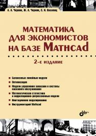 Математика для экономистов на базе Mathcad ISBN 978-5-9775-3528-1