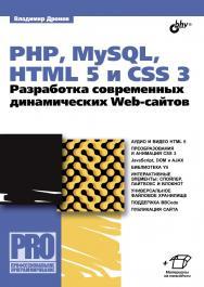 PHP, MySQL, HTML5 и CSS 3. Разработка современных динамических Web-сайтов. ISBN 978-5-9775-3529-8
