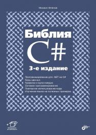 Библия C#. ISBN 978-5-9775-3533-5