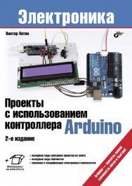 Проекты с использованием контроллера Arduino ISBN 978-5-9775-3550-2