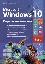 Microsoft Windows 10. Первое знакомство ISBN 978-5-9775-3570-0