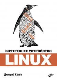 Внутреннее устройство Linux ISBN 978-5-9775-3580-9