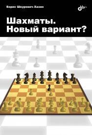Шахматы. Новый вариант? ISBN 978-5-9775-3638-7