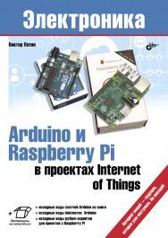Arduino и Raspberry Pi в проектах Internet of Things. ISBN 978-5-9775-3646-2