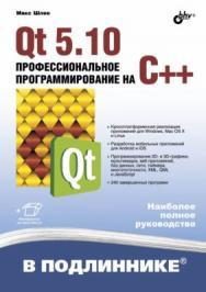 Qt 5.10. Профессиональное программирование на C++ ISBN 978-5-9775-3678-3