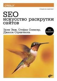 SEO — искусство раскрутки сайтов ISBN 978-5-9775-3686-8