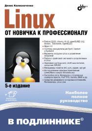 Linux. От новичка к профессионалу. — 6-е изд., перераб. и доп. ISBN 978-5-9775-3943-2