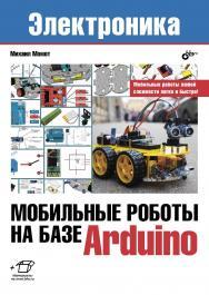 Мобильные роботы на базе Arduino ISBN 978-5-9775-3741-4