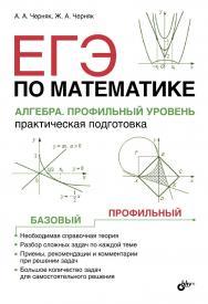 ЕГЭ по математике. Алгебра. Профильный уровень. Практическая подготовка ISBN 978-5-9775-3812-1