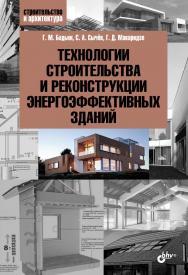 Технологии строительства и реконструкции энергоэффективных зданий ISBN 978-5-9775-3819-0