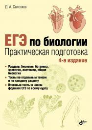 ЕГЭ по биологии. Практическая подготовка ISBN 978-5-9775-3823-7