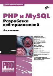 PHP и MySQL. Разработка веб-приложений ISBN 978-5-9775-3835-0