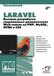 Laravel. Быстрая разработка современных динамических Web-сайтов на PHP, MySQL, HTML и CSS ISBN 978-5-9775-3845-9