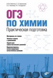 ОГЭ по химии. Практическая подготовка: учебное пособие ISBN 978-5-9775-3965-4