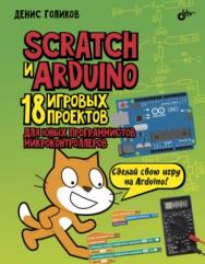 Scratch и Arduino. 18 игровых проектов для юных программистов микроконтроллеров ISBN 978-5-9775-3982-1