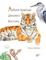 Азбука природы Дальнего Востока. — (Познавательные истории) ISBN 978-5-9775-3992-0