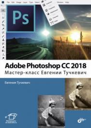 Adobe Photoshop CC 2018 ISBN 978-5-9775-3566-3