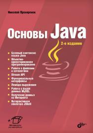 Основы Java. — 2-е изд., перераб. и доп. ISBN 978-5-9775-4012-4